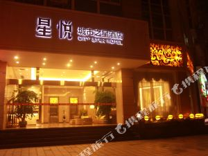 資陽星悅城市之星酒店