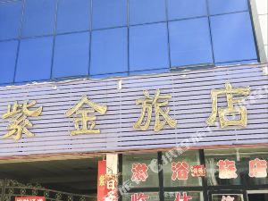 林西紫金旅店