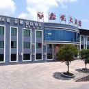 宣漢鑫悅大酒店