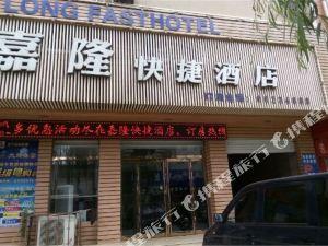 洛寧洛陽嘉隆快捷酒店