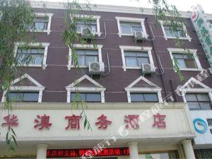 滎陽鄭州華澳商務酒店