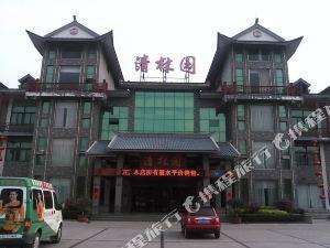 昌樂清林園大酒店