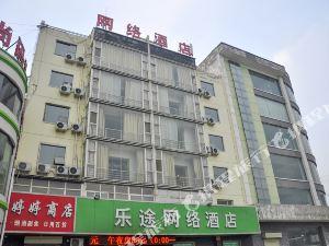 永濟樂途網絡酒店