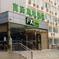 富驛商旅連鎖酒店(北京西三旗店)酒店預訂
