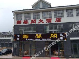 天柱山鄉馨閣大酒店