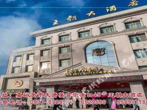 嘉峪關王朝大酒店