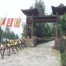 汶川飛馬寨森林度假屋