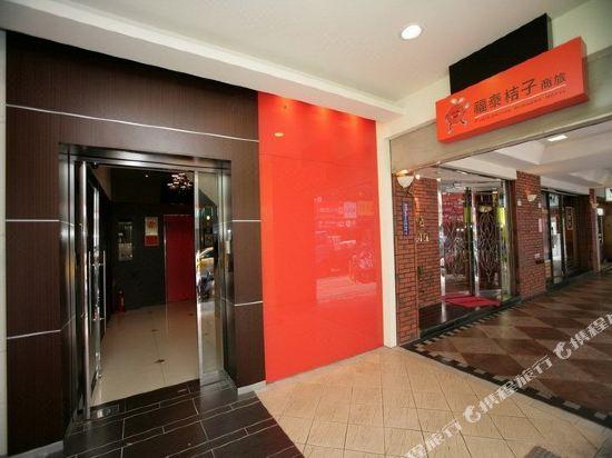 台北福泰桔子商務旅館-館前店(Forte Orange Hotel Guanqian)外觀