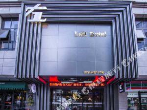 左藝術時尚精品酒店(西安鐘樓店)