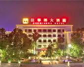 佛山佳寧娜大酒店