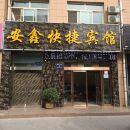 賀蘭安鑫快捷賓館