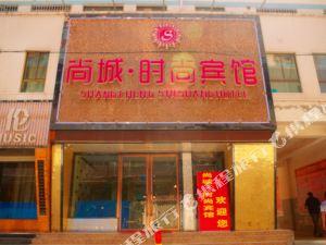 臨夏尚城時尚賓館