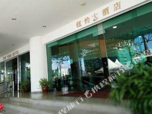 新山紐約酒店(New York Hotel Johor Bahru)