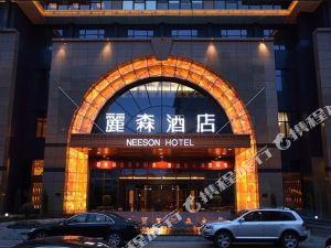 延安麗森酒店