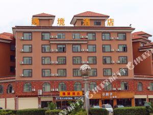 會澤逸境酒店