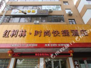 焦作紅樹林時尚快捷酒店(火車站廣場正對面)