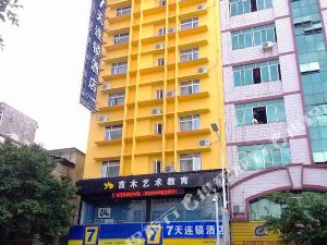 7天連鎖酒店(陽春汽車總站店)