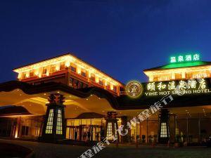 呼倫貝爾頤和溫泉酒店