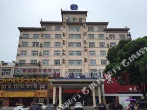 漢庭酒店(紅安沃爾瑪廣場店)