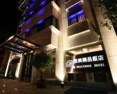 台北昰美精品飯店