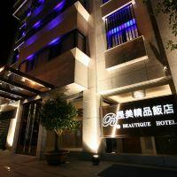 台北昰美精品飯店酒店預訂