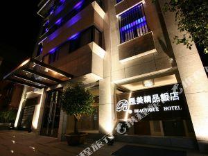台北昰美精品飯店(Beautique Hotel)