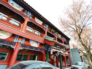 北京和園國際青年客棧(Heyuan International Youth Hostel)