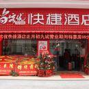 尚客優快捷酒店(深圳新機場航站樓店)