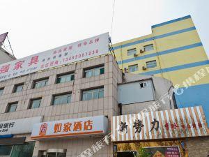 如家快捷酒店(鄒平黃山二路店)