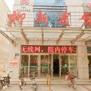 淄博柳新賓館