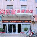 尚客優快捷酒店(肥城新城路店 )