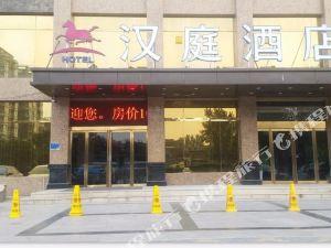 漢庭酒店(商丘神火大道店)