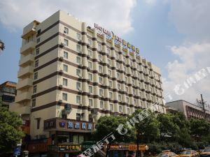 如家快捷酒店(湘潭建設路口步步高廣場店)(原河東大道建設路口店)