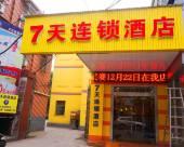 7天連鎖酒店(湘潭雨湖區政府十四總店)