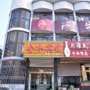 東平金水賓館