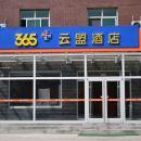 驛家365云盟酒店定興文化廣場店