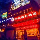 云浮新時代假日酒店