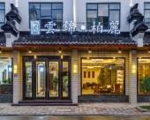 烏鎮雲錦柏麗酒店