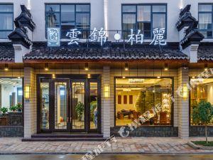 烏鎮云錦柏麗精品酒店