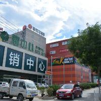 錦江之星品尚(北京蘋果園地鐵站酒店)酒店預訂