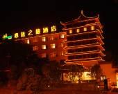 黃山心族之旅酒店