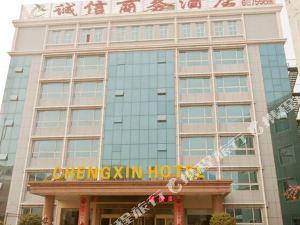 廣饒誠信商務酒店