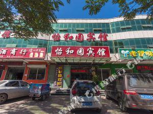 唐山玉田怡和園賓館