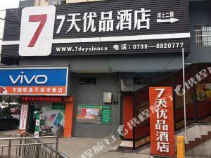 7天優品酒店(邵陽汽車南站店)