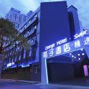 桔子酒店·精選(南京王府大街店)