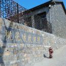 青州仰天山桃花坡度假村