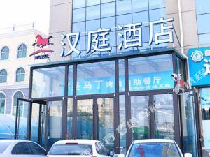 漢庭酒店(曲陽店)