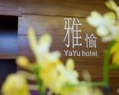 上海雅愉精品酒店