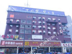 如家聯盟·華驛酒店(連云港中山路店)