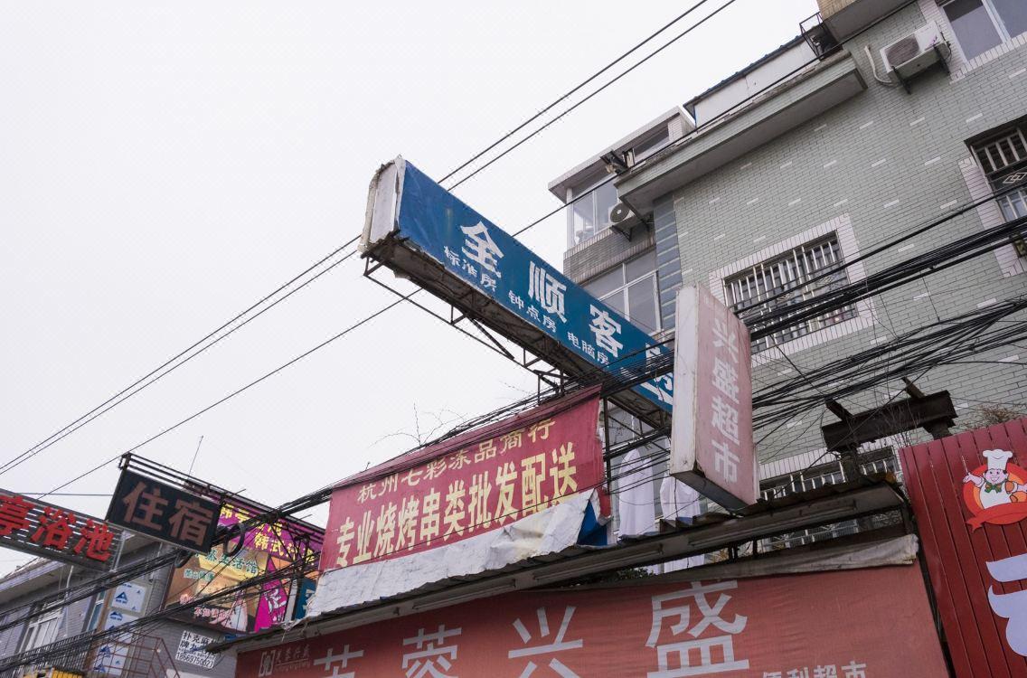 杭州全順旅館